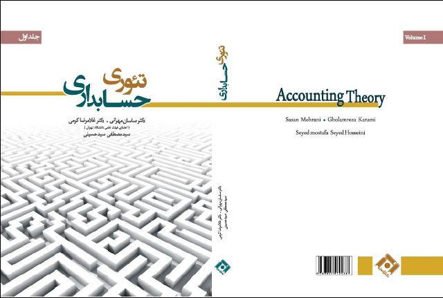 پاورپوینت فصل اول تئوری حسابداری(جلد اول) دکتر ساسان مهرانی و دکتر غلامرضا کرمی